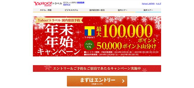 最大10万のTポイントが当たる年末年始キャンペーン  Yahoo トラベル