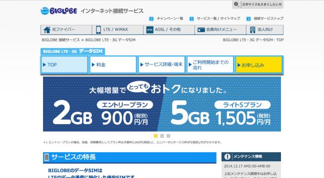 BIGLOBE LTE・3G データSIM
