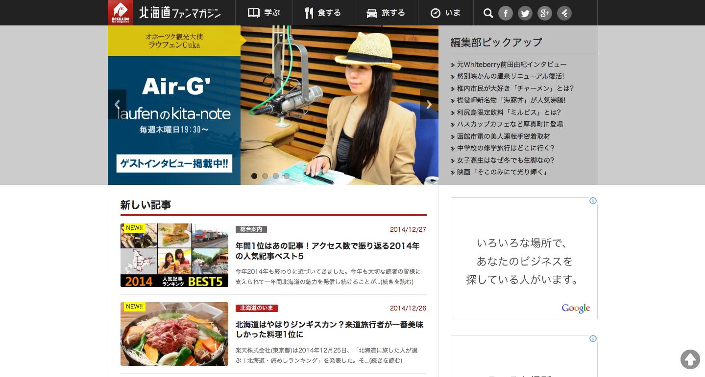 北海道ファンマガジン | 北海道をディープに学ぶ・旅するウェブマガジン 2014-12-29 18-58-33
