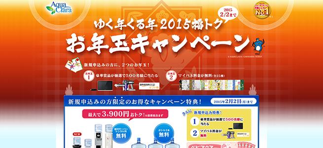 ゆく年くる年 2015福トク お年玉キャンペーン|ウォーターサーバー・宅配水は【アクアクララ】