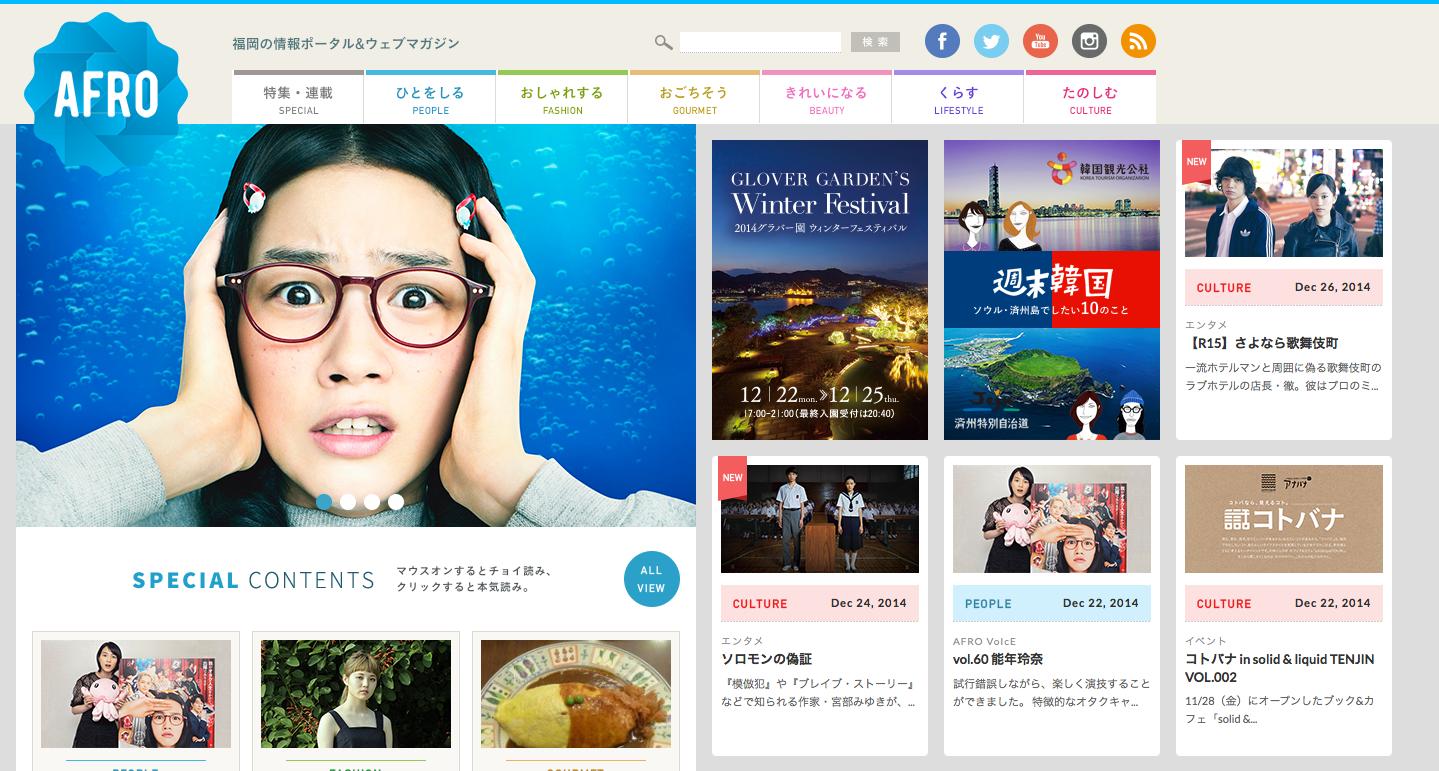 AFRO FUKUOKA [ONLINE] 福岡の情報ポータル&ウェブマガジン 2014-12-29 19-06-38