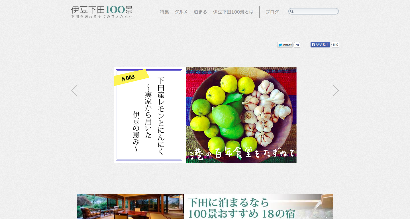 伊豆下田100景 2014-12-29 19-02-57