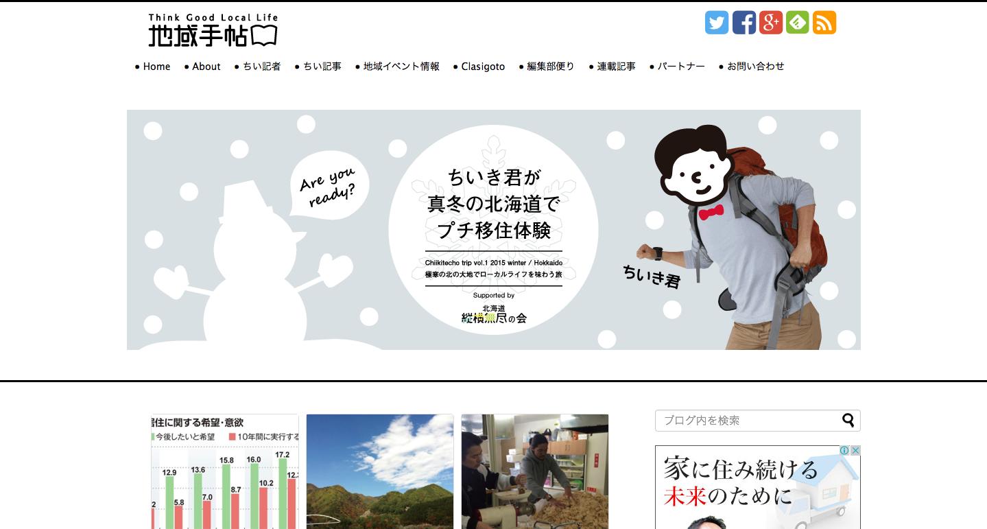 地域手帖|日本各地の暮らしのあれこれ 2014-12-29 20-57-15