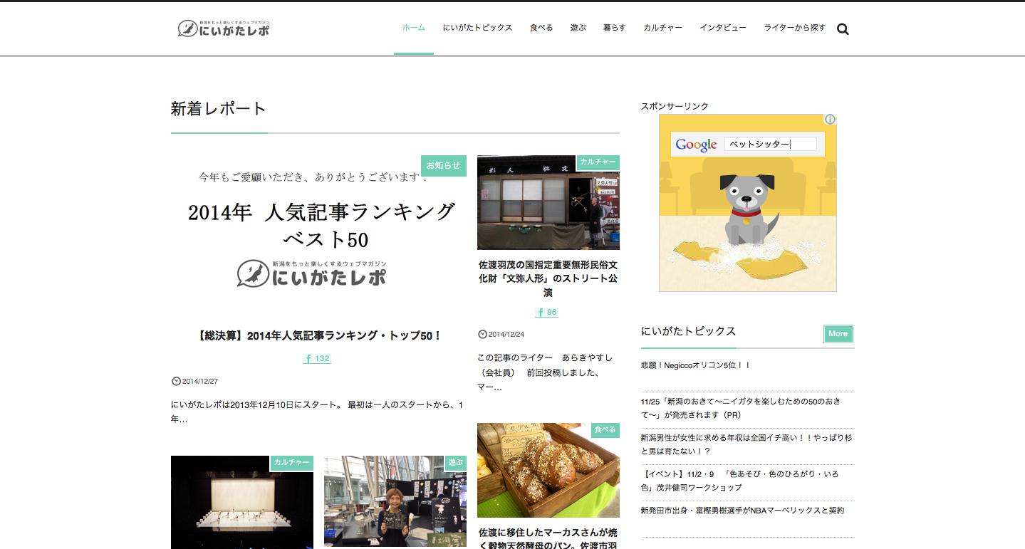 にいがたレポ 2014-12-29 19-03-27