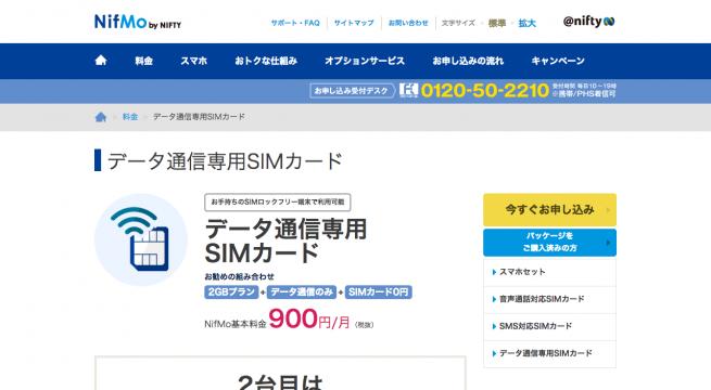 ニフティ NifMo データ通信専用SIMカード
