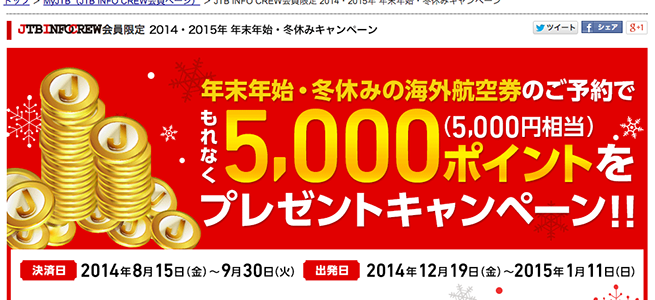 JTB   年末年始の海外航空券予約でもれなく5 000ポイントプレゼント実施中!