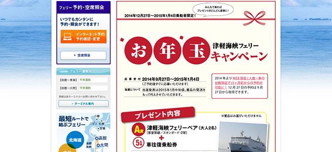 津軽海峡フェリー お年玉キャンペーン