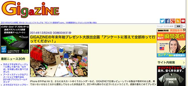 GIGAZINEの年末年始プレゼント大放出企画「アンケートに答えて全部持って行ってください!」   GIGAZINE