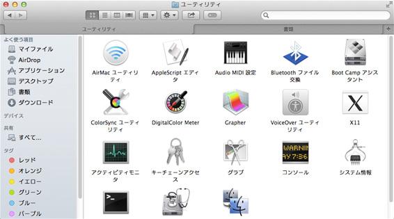 mac初心者が見直すと便利なおすすめ設定9選 finder dock など