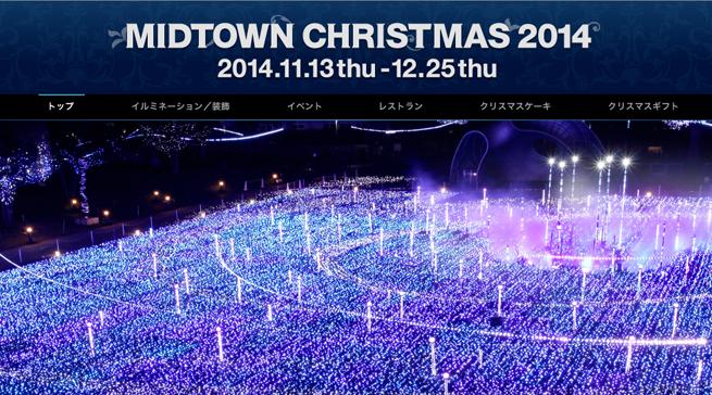ミッドタウン・クリスマス2014