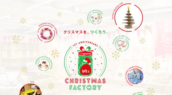 Loft&クリスマスファクトリー