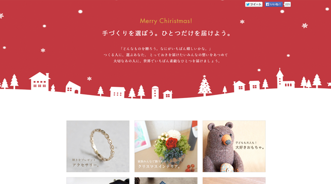 iichi クリスマス特集2014
