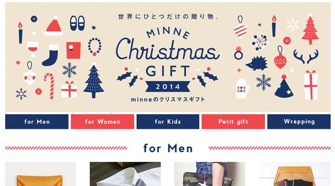 minmeのクリスマスギフト2014