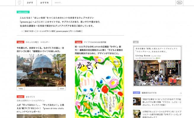 greenz_jp_グリーンズ___ほしい未来は、つくろう。