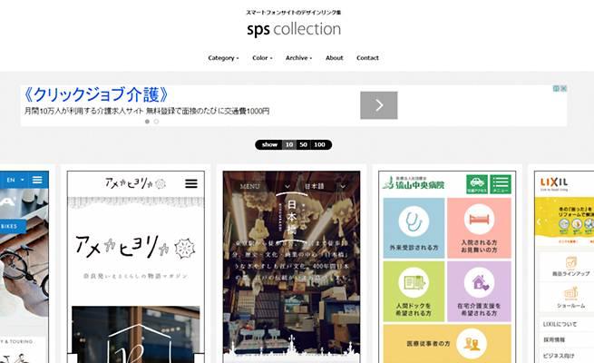 スマートフォンサイトのデザインリンク集「sps collection」