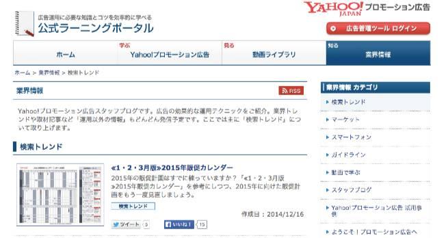 検索トレンド___Yahoo_プロモーション広告_公式_ラーニングポータル