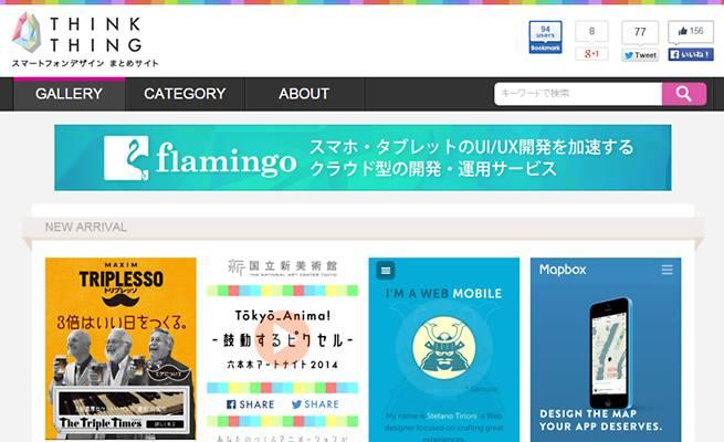 スマートフォンサイトのデザインギャラリー「THINKTHING」