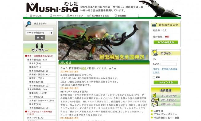 むし社オンラインショップ_世界中のクワガタ、カブトムシ、蝶をはじめ、昆虫採集・飼育用品を取り揃えています
