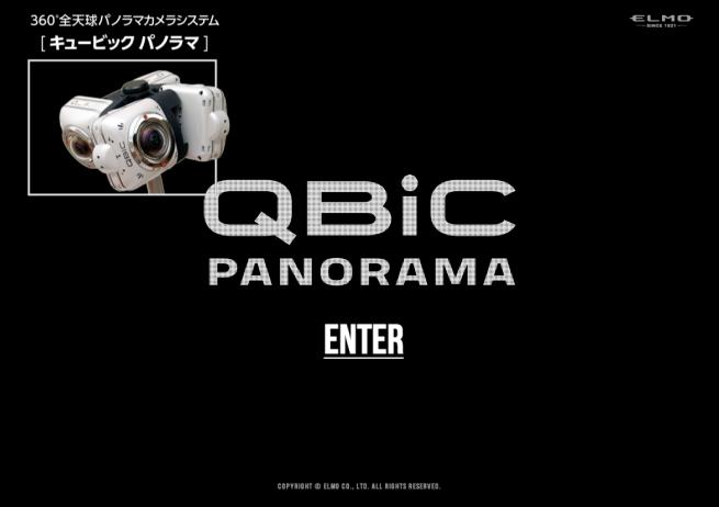 ELMO QBiC PANORAMA  キュービック パノラマ     プロフェッショナル用 360度撮影カメラシステム   エルモ コンパクトカメラシリーズ