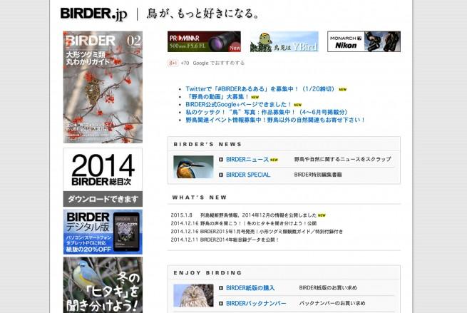 オンラインバードウォッチングマガジン_-_BIRDER_jp