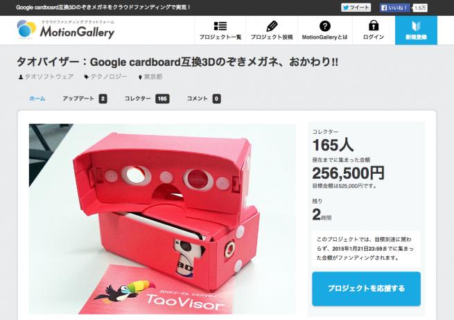 タオバイザー:Google cardboard互換3Dのぞきメガネ、おかわり     クラウドファンディングのMotionGallery