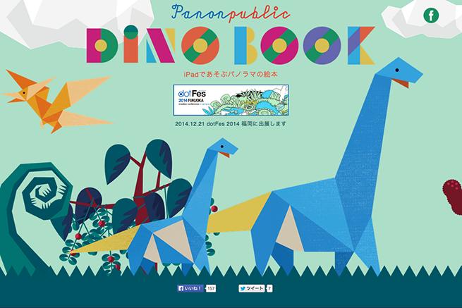 DINO BOOK   Panon Public