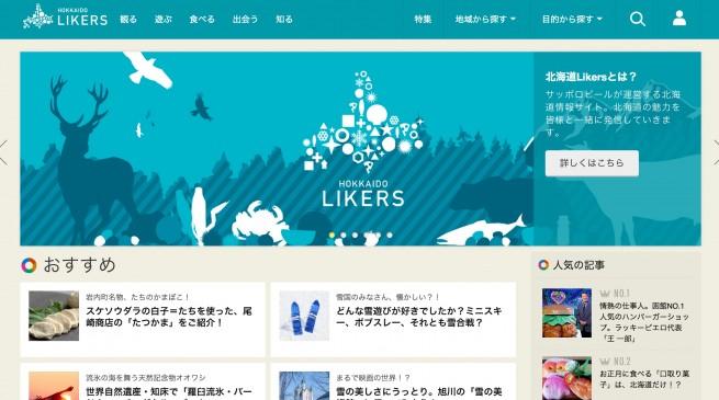 北海道Likers(ライカーズ) ~北海道の魅力満載!~
