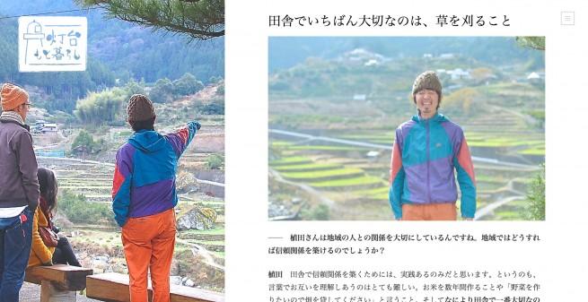 【徳島県神山町】田舎暮らしは「検索」_よりも、「実践」する生き方が大切___灯台もと暮らし
