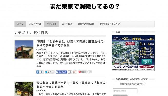 移住日記___まだ東京で消耗してるの?