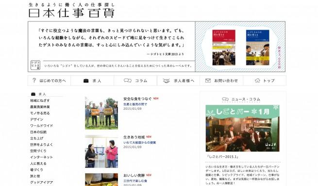 生きるように働く人の仕事探し「日本仕事百貨」