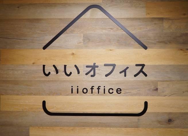 ii-office-2