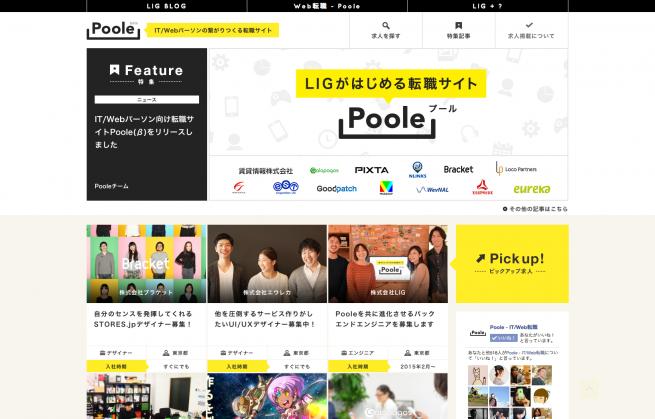 screencapture-poole-job-jp