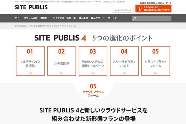 スマートデバイス全盛のWebサイト運営を強力にサポートする「Web運営基盤ツール SITE PUBLIS(サイト・パブリス)」/国内シェアNo.1の国産CMS クラウドプラットフォーム
