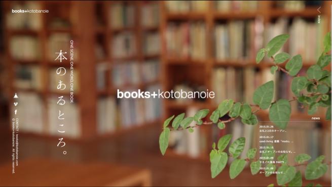 books kotobanoie   Where books are whispering.   本のあるところ。