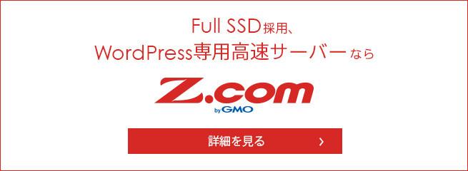 WordPressに最適化された専用超高速サーバー【Z.com byGMO】