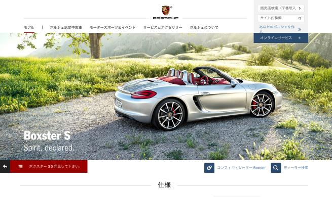 ボクスターS ボクスター ポルシェモデル Dr. Ing. h.c. F. Porsche AG