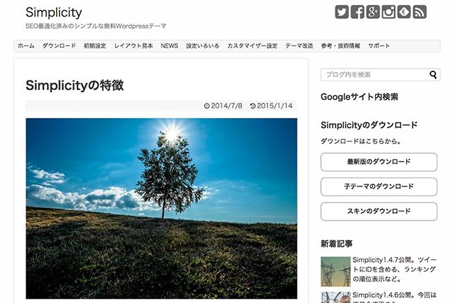 Simplicity   SEO最適化済みのシンプルな無料Wordpressテーマ