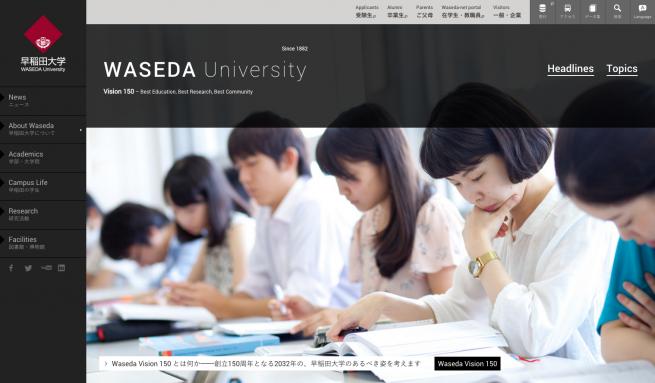 早稲田大学