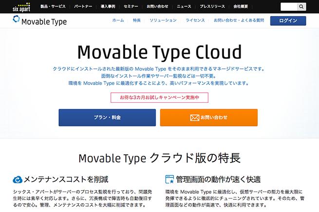 クラウド型CMSサービス   Movable Type クラウド版   CMS プラットフォーム Movable Type