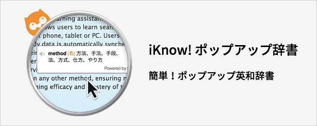iKnow!-ポップアップ辞書
