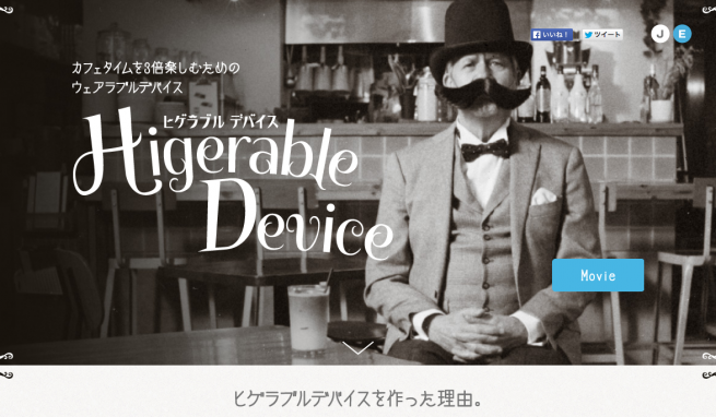 Higerable Device   ヒゲラブルデバイス AGF