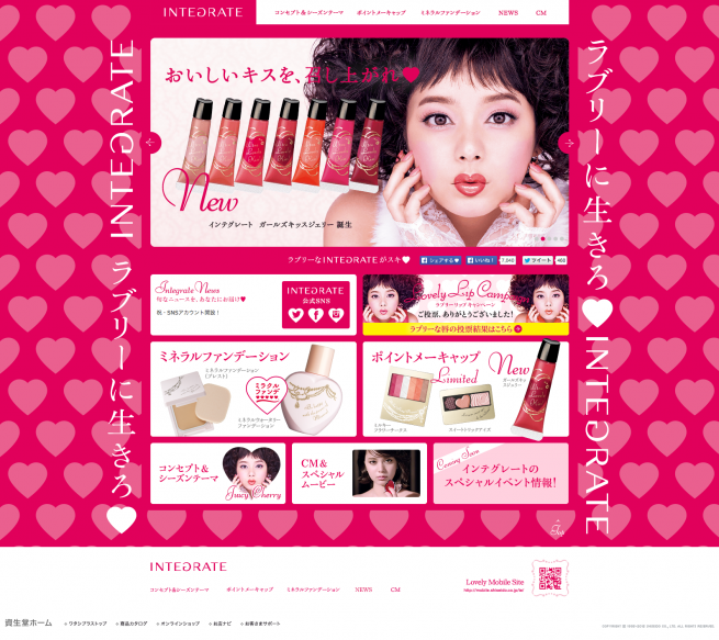 screencapture-www-shiseido-co-jp-ie-index-html-1
