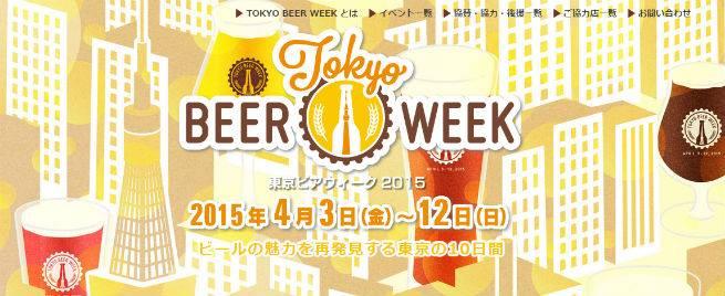 ビールの魅力を再発見する東京の10日間