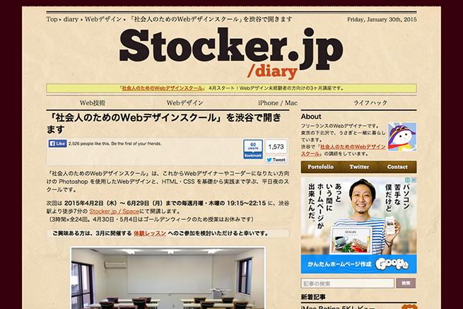 「社会人のためのWebデザインスクール」を渋谷で開きます   Stocker.jp   diary