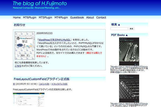 FreeLayoutCustomFieldプラグイン正式版   The blog of H.Fujimoto