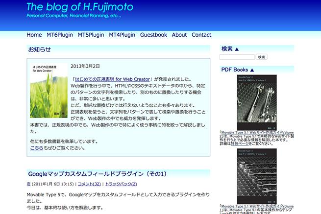 Googleマップカスタムフィールドプラグイン(その1)   The blog of H.Fujimoto