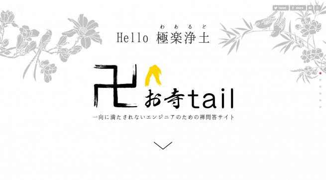 お寺tail 一向に満たされないエンジニアのための禅問答サイト