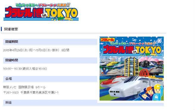 プラレール博 in TOKYO ~GO GO!!プラレールの世界で大冒険!!~|イベント・キャンペーン|タカラトミー