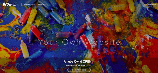 Ameba Ownd1