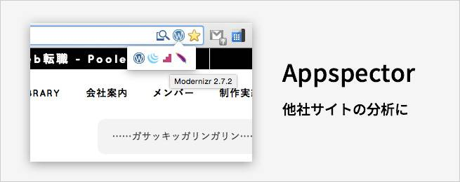 Appspector